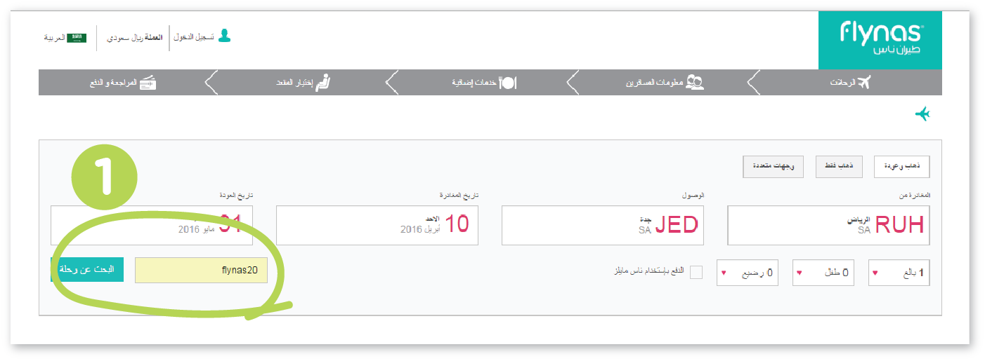 Flynas discount coupons