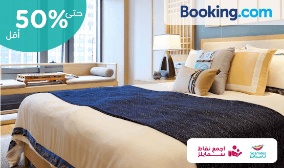 Book Hotel flynas